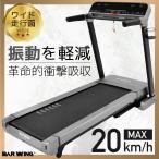 ★1年保証★ 電動ルームランナー 家庭用 にも MAX20km/h 準業務用 ランニングマシン NEWモデル ウォーキングマシン ジョギング ダイエット
