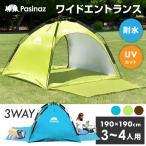 ワンタッチテント 190cm 3WAY テント ポップアップテント フルクローズ 両面メッシュ ダブル フロント