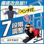★期間限定価格★ ぶら下がり健康器 トレーニングベンチ