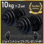 ★3年保証★ ダンベル 10kg 2個セット [計 20kg] フラットベンチ トレーニング 他ダンベル多数用意してあります。