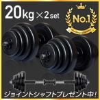 ★期間限定価格★ ダンベル 20kg 2個セット [計 40kg]フラットベンチ トレーニング 他ダンベル多数用意してあります。