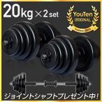 ★1年保証★ ダンベル 20kg 2個セット [計 40kg]フラ