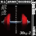鍛造超硬ダンベル60kg 30kg×2セット 可変式 鍛冶 滑り止め加工 筋トレ他ダンベル多数用意してあります。