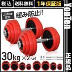 ★1年保証★ 鍛造超硬ダンベル60kg 30kg×2セット フラットベンチ トレーニング 他ダンベル多数用意してあります。