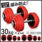 鍛造超硬ダンベル60kg 30kg×2セット フラットベンチ トレーニング 他ダンベル多数用意してあります。