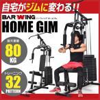 ★3年保証版★ホームジム マルチホームジム パワーボディージム ウエイト 80kg