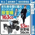 ★100H限定大特価★ エンジン式除雪機 家庭 エンジン 送料無料 自走式 163cc 5馬力 除雪幅56cm 他多数の除雪機ご用意しております。