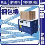 ★50H限定大特価★ 梱包機 結束機 PPバンド 半自動梱包器