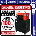 ★50H限定大特価★ 電線皮むき機 100mm 変速可能 正転逆転付き 剥線機
