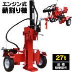 ★大決算セール★ 薪割り機27t リコイル 組立式 2017年モデル 薪割り機 エンジン