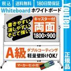 ★100H限定大特価★ ホワイトボード 脚付き 両面 壁掛け可能 1800×900 マーカー&マグネットイレーザー付