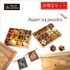 Yahoo!アムマックスのお店 ヤフー店スパー24 木製パズル12フルセット プラス 知恵の輪12フルセット ヤフーサイトのみのお得なご提案