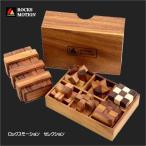 ウッドパズルセット 6個セット プラス1 パズルゲーム 木製 ロックスモーション ROCKS MOTION ユニーク雑貨 メンズ