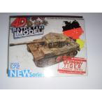 1/72 タイガー1 重戦車 ドイツ 4D戦車モデル プラモデル