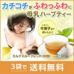 Yahoo!AMOMA natural careオーガニックつまり専用ハーブティー!AMOMAミルクスルーブレンド (30ティーバッグ)スムーズな母乳育児をサポート。対策に。