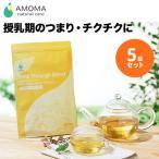 【送料無料】AMOMA(アモーマ) ミルクスルーブレンド 5袋セット(30ティーバッグ×5袋)つまり対策に!スムーズな母乳育児をサポート。