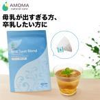 AMOMA(アモーマ) ミルクセーブブレンド(卒乳ブレンド)  (30ティーバッグ)スムーズな卒乳をサポート。離乳食がはじまり断乳したい方。母乳が出すぎる方に。