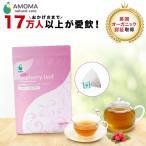 AMOMA(アモーマ) ラズベリーリーフティー (30ティーバッグ)出産準備のためのハーブティー。オーガニック ラズベリーリーフティーを安産のお守りに。