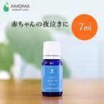 AMOMA(アモーマ) ベビースリープ(10ml) 赤ちゃんの夜泣きに。入眠習慣でスムーズな寝かしつけを。睡眠不足なママもぐっすり100%天然精油(エッセンシャルオイル)