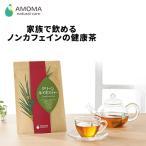 Yahoo!AMOMA natural care【ティーカップ用】AMOMAグリーンルイボスティー(30ティーバッグ) 家族の健康に。ルイボスよりも栄養価が高い!ノンカフェインなオーガニック茶。