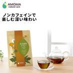 AMOMA(アモーマ)たんぽぽコーヒー(30ティーバッグ) 妊