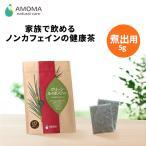 【煮だし用】AMOMA(アモーマ) グリーンルイボスティー(5g×30ティーバッグ)家族の健康に。ルイボスよりも栄養価が高い!ノンカフェインなオーガニック茶。イメージ
