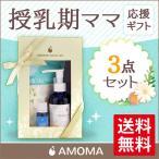 【送料無料】AMOMA 授乳期ママ応援セットA (ハーブティー、アロマ、オイル) 出産祝いに。母乳育児に役立つハーブティー、夜泣き専用アロマ、カレンデュラ