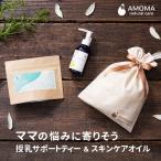 【送料無料】AMOMA 授乳期ママ応援セットB (ハーブティー、オイル) 出産祝いに。母乳育児に役立つハーブティー、カレンデュラオイル