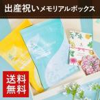 【送料無料】AMOMA出産祝いギフトセット はぐくみ(母乳育児ハーブティー、カレンデュラオイル、授乳ストラップ)ベビーギフトの贈り物に