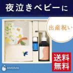 【送料無料】AMOMA(アモーマ) 出産祝いギフトセット すやすや(夜泣き専用アロマ、ライスオイル、名入れオーガニックコットンタオル)ベビーギフトの贈り物に