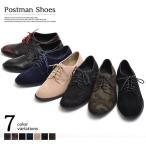 靴/シューズ/ポストマンシューズ/レースアップ/レザー/PUレザー/プレーントゥ/スエード/スウェード/メンズ/男性用/紳士用/ビジネス/カジュアル/ビジカジ/通勤/靴
