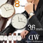 人気の腕時計 ダニエルウェリントン あらゆるシーンで活躍