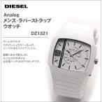 ディーゼル DIESEL 腕時計 メンズ DZ1321 ラバー DIESEL/ディーゼル DIESEL ディーゼル