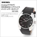ディーゼル DIESEL 腕時計 メンズ DZ1393 レザー DIESEL/ディーゼル DIESEL ディーゼル