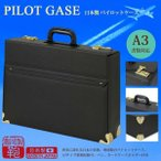 パイロットケース ビジネスバッグ A3サイズ対応 日本製 豊岡製 レザー 合成皮革 メンズ バッグ メンズバッグ