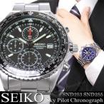 逆輸入SEIKO クロノグラフ腕時計 SND253 SND255