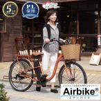 【型式認定モデル】 26インチ 電動アシスト自転車207 シマノ製6段変速機 最新後輪ロックキー 軽量バッテリー