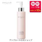 アンプルール ラグジュアリーホワイト クレンジングミルクN(クレンジング) 公式販売