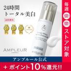 送料無料 薬用美白美容液 医薬部外品 24時間美白 シミ予防 アンプルール ラグジュアリーホワイト 薬用アクティブフォーミュラ II 公式