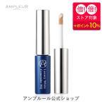 アンプルール ラグジュアリーホワイト コンシーラーHQ 7g