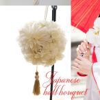 ボールブーケ 和装 造花 アーティフィシャルフラワー ウエディングブーケ 造花 和風 ブーケ 結婚式 和装ボールブーケ 「純白」