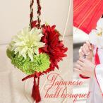 ボールブーケ 和装 造花 アーティフィシャルフラワー ウエディングブーケ 造花 和風 ブーケ 結婚式 和装ボールブーケ 「red&green」