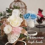 結婚式 電報 結婚祝い プリザーブドフラワー  ホワイトデー ギフト プレゼント 贈り物 プリンセス ハイヒール