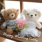 結婚式 電報 おしゃれ 祝電 ぬいぐるみ くま プリザーブドフラワー 結婚祝い ミニブーケ 花束 お祝い HAPPY WEDDING TEDDY「ドレス」