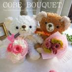 コービちゃんと花束 プリザーブドフラワー ブーケ 母の日 ギフト プレゼントくま  ぬいぐるみ かわいい 誕生日 結婚祝い 結婚式 電報