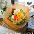 母の日 プリザーブドフラワー 花束 ブーケ カーネーション お祝いの花束「サフラン」 父の日