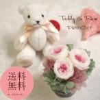 誕生日 バレンタイン フラワーセット ホワイトデー 彼女 女の子 ギフト プリザーブドフラワー ギフト プレゼント 贈り物 ぬいぐるみ ベアとローズのプチギフト