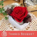 amour 結婚式 電報 結婚祝い プリザーブドフラワー ギフト ハートギフト アムール バレンタイン ホワイトデー ギフト