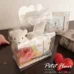 バレンタイン フラワーセット ホワイトデー ギフト 誕生日 結婚記念日 ギフト  プチギフト プチフルール