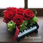 プリザーブドフラワー (送料無料 誕生日 結婚祝い 結婚記念日 電報 結婚式 退職祝い 還暦祝い 還暦  花 ピアノ  出産祝い ブリザードフラワー) ピアノアレンジ